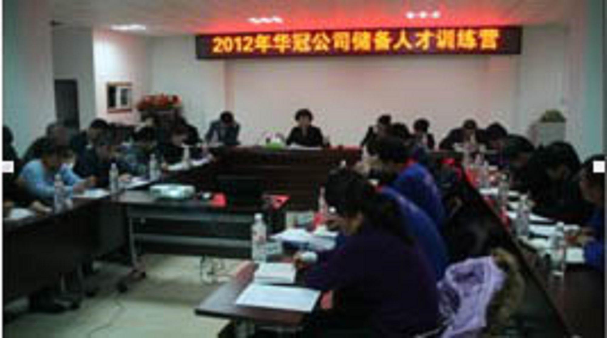 huaguan future leader training programme
